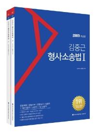 김중근 형사소송법 기본서(2019)(ACL)(전2권) ★제2권 낱권판매★