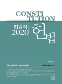 헌법(법원직)(2020)