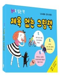 제목 없는 그림책 세트(놀이로 읽는 책)(전10권)