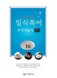 일식 복어 조리기능사 실기(2020 출제기준에 입각한)