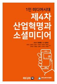 1인 미디어시대 제4차 산업혁명과 소셜미디어