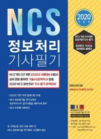 NCS 정보처리기사 필기(2020)