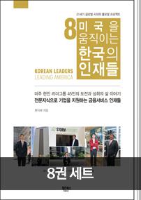 미국을 움직이는 한국의 인재들 8권 세트