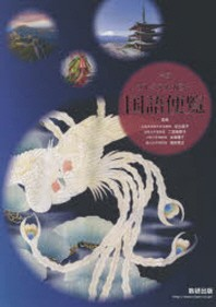 http://www.kyobobook.co.kr/product/detailViewEng.laf?mallGb=JAP&ejkGb=JNT&barcode=9784410339127&orderClick=t1g