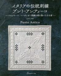 イタリアの傳統刺繡プント.アンティ-コ ドロンワ-ク,ハ-ダンガ-刺繡の礎を築いた手仕事