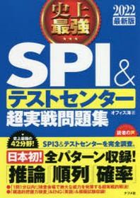 史上最强SPI&テストセンタ-超實戰問題集 2022最新版