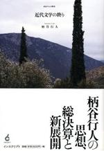 [해외]近代文學の終り 柄谷行人の現在