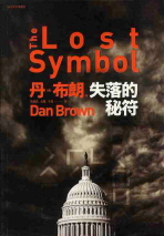 THE LOST SYMBOL(중문판): 실락적비부