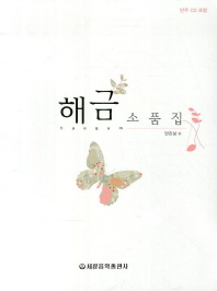 해금 소품집(CD1장포함)