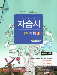 중학 사회2 자습서 평가집 겸용(이진석 교과서편)(2018)(하이라이트)