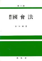 국회법 (최신) (제3판)(3판)
