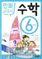 만화 교과서 수학 6학년(2010 교과서에 맞춘)