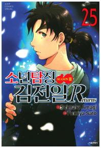 소년탐정 김전일(SEASON 2). 25