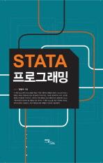 STATA 프로그래밍(양장본 HardCover)