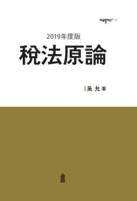 세법원론(2019)(리걸플러스 152)(양장본 HardCover)
