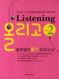 Listening 올리고 중학영어듣기 모의고사 Level. 2