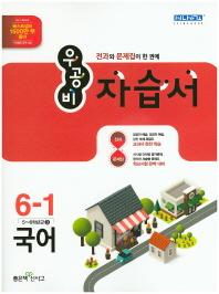 초등 국어 6-1 자습서(2016)