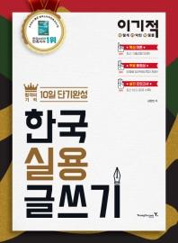 한국실용글쓰기 합격의 기적 10일 단기완성(이기적)