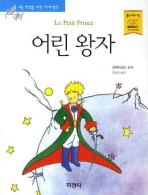 어린 왕자(논술대비 세계명작 42)