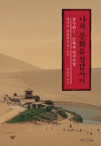 나의 문화유산답사기 중국편. 1: 돈황과 하서주랑