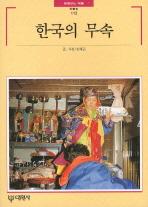한국의 무속(빛깔있는 책들 112)