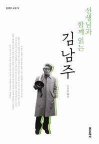 선생님과 함께 읽는 김남주(담쟁이 교실 18)