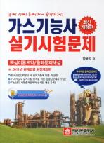 가스기능사 실기시험문제(개정판 4판)(CD1장포함)