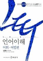 LEET 언어이해 어휘 어법편(2009) #
