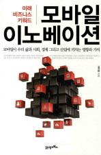 모바일 이노베이션(미래 비즈니스 키워드 2)