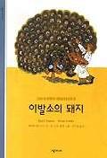 이발소의 돼지(시공주니어 문고 독서 레벨 3 24)