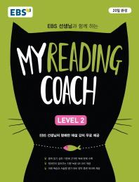 마이 리딩 코치(My Reading Coach)Level. 2(EBS 선생님과 함께 하는)