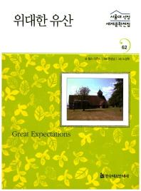 위대한 유산(서울대 선정 세계문학전집 62)