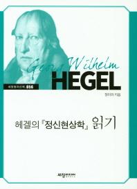 헤겔의 정신현상학 읽기(세창명저산책 56)