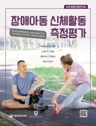 장애아동 신체활동 측정평가(2판)
