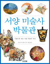 서양 미술사 박물관(양장본 HardCover)