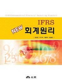 IFRS 회계원리(New)