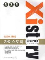 외국어 독해(2010)(자이스토리)(CD1장포함)
