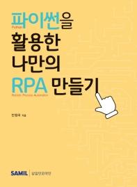 파이썬을 활용한 나만의 RPA 만들기(2021)