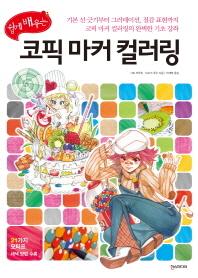 코픽 마커 컬러링(쉽게 배우는)