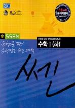 수학 1(하)(2007)(쎈(SSEN))