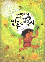 인류의 역사(어린이가 처음 배우는)(토토 생각날개 14)