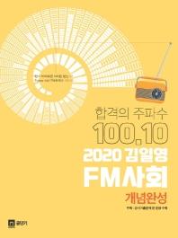김일영 FM사회 개념완성(2020)