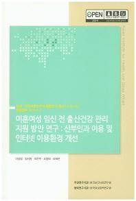 미혼여성 임신 전 출산건강 관리 지원 방안 연구: 산부인과 이용 및 인터넷 이용환경 개선