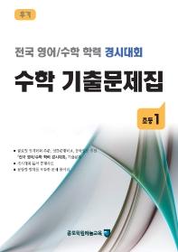초등 수학 1학년 기출문제집 후기(2020)