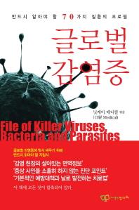 글로벌 감염증