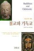 불교와 기독교