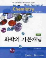 화학의 기본개념(8판)