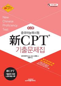 중국어능력시험 신 CPT 기출문제집