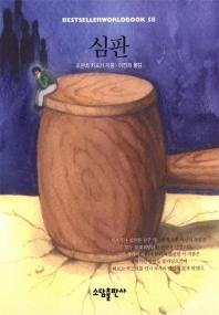 심판(BESTSELLER WORLDBOOK 58)