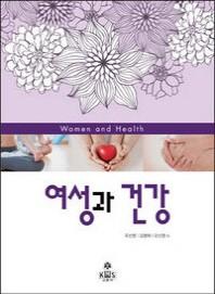 여성과 건강